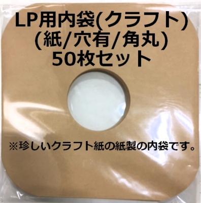 Lp用内袋(クラフト)(紙 / 穴有 / 角丸)50枚セット