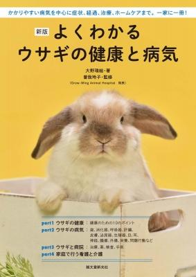 よくわかるウサギの健康と病気 かかりやすい病気を中心に症状、経過、治療、ホームケアまで。一家に一冊!