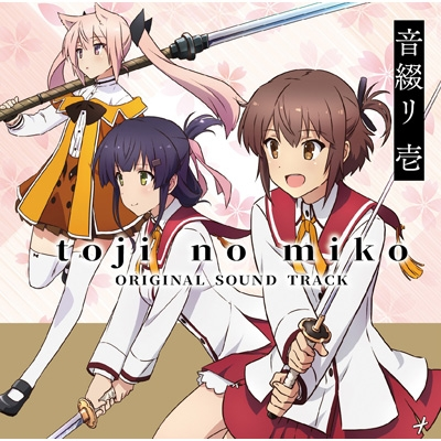 TVアニメ「刀使ノ巫女」オリジナルサウンドトラック1「音綴リ 壱」