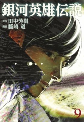 銀河英雄伝説 9 ヤングジャンプコミックス