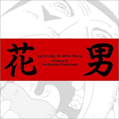 Elephant Kashimashi Cover Album Hana Otoko -A Tribute To The Elephant Kashimashi-