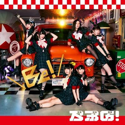 Be! (Type-A)【初回限定盤】(+DVD)