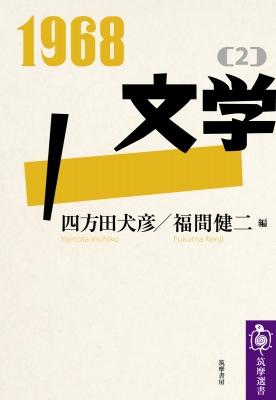 1968 2 文学 筑摩選書 : 四方田犬彦 | HMV&BOOKS online - 9784480016621
