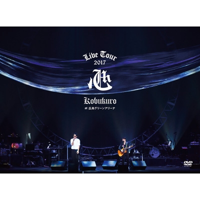 "KOBUKURO LIVE TOUR 2017 ""心"" at 広島グリーンアリーナ 【初回限定盤】"