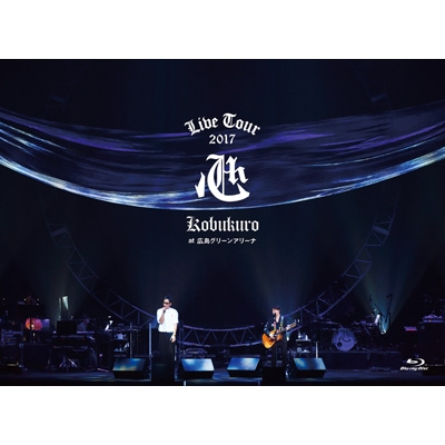 "KOBUKURO LIVE TOUR 2017 ""心"" at 広島グリーンアリーナ 【初回限定盤】(Blu-ray)"