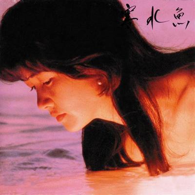 寒水魚 【High Quality CD】