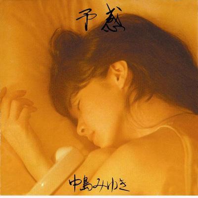 予感 【High Quality CD】