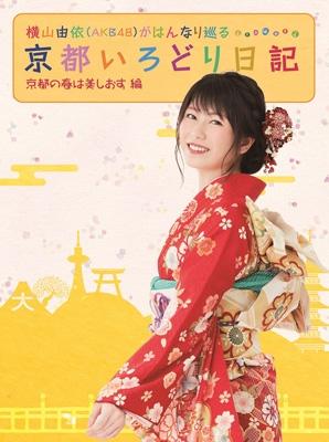 横山由依(AKB48)がはんなり巡る 京都いろどり日記 第3巻 「京都の春は美しおす」編 (Blu-ray)