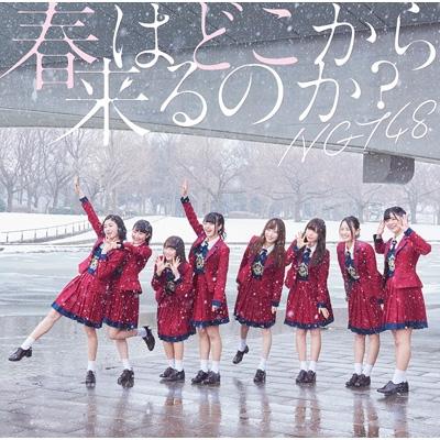 春はどこから来るのか 【Type-C】(+DVD)