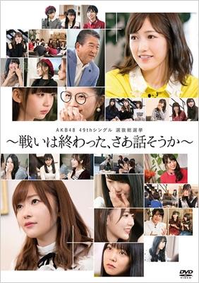 AKB48 49thシングル選抜総選挙〜戦いは終わった、さあ話そうか〜【DVD5枚組】