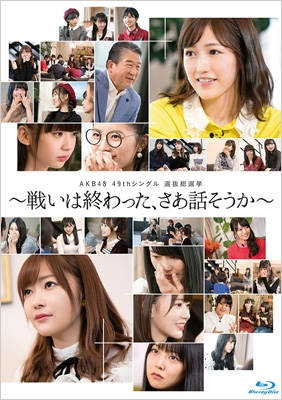 AKB48 49thシングル選抜総選挙〜戦いは終わった、さあ話そうか〜【Blu-ray5枚組】
