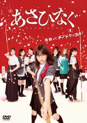 映画『あさひなぐ』 DVD スタンダード・エディション
