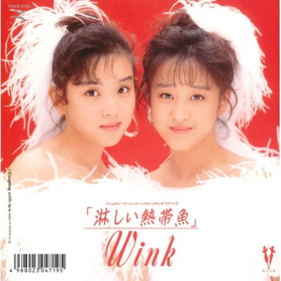 Image result for Wink - 淋しい熱帯魚