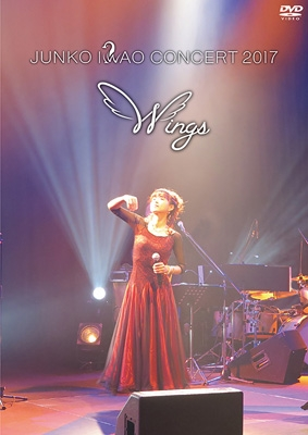 岩男潤子コンサート2017 Wings
