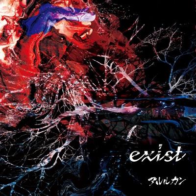 exist (TYPE B)