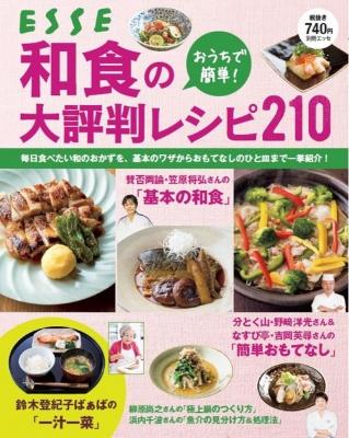 おうちで簡単!和食の大好評レシピ206