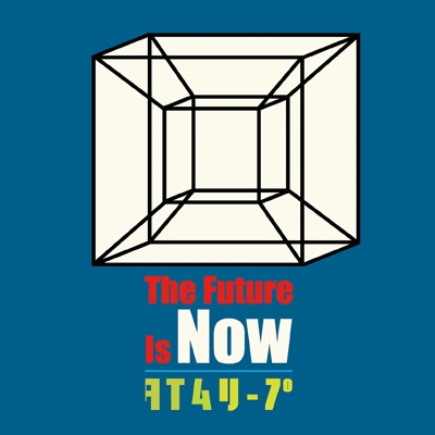 The Future Is Now / タイムリープ