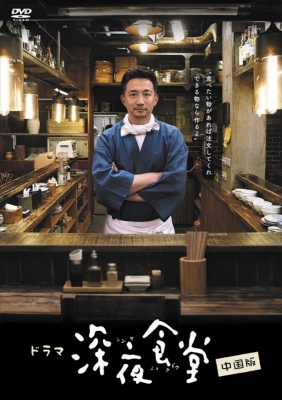 深夜食堂 中国版 DVD-BOXI