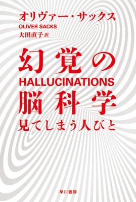 幻覚の脳科学 見てしまう人びと ハヤカワ・ノンフィクション文庫