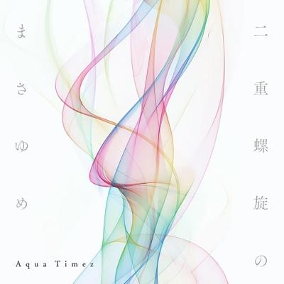 二重螺旋のまさゆめ 【初回生産限定盤】(+DVD)