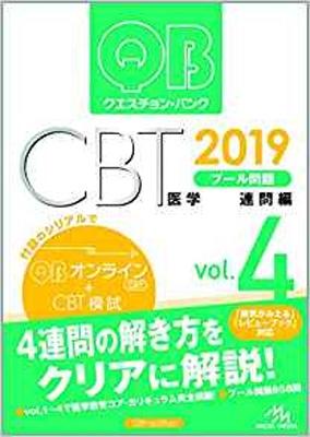 クエスチョン・バンク CBT 2019 Vol.4 プール問題 連問編