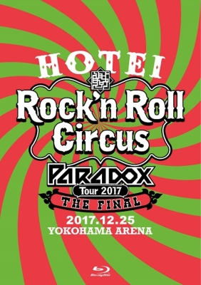 HOTEI Paradox Tour 2017 The FINAL 〜Rock'n Roll Circus〜(Blu-ray)