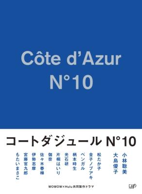 コートダジュールNo.10<Blu-ray BOX>