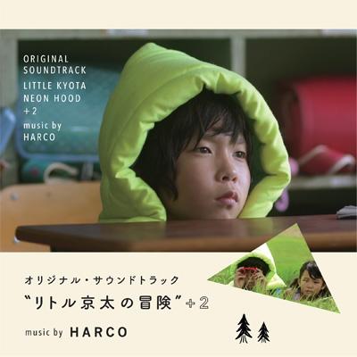 """オリジナル・サウンドトラック """"リトル京太の冒険"""