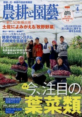 農耕と園芸 2018年 4月号