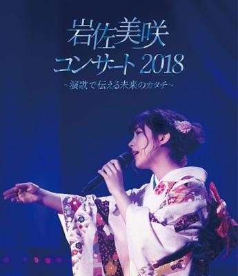 岩佐美咲コンサート2018 〜演歌で伝える未来のカタチ〜(Blu-ray)