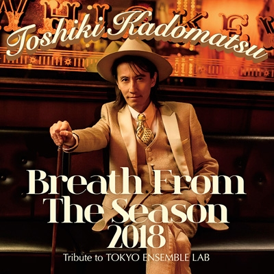 Breath From The Season 2018 〜Tribute to TOKYO ENSEMBLE LAB〜【初回生産限定盤】(+Blu-ray)