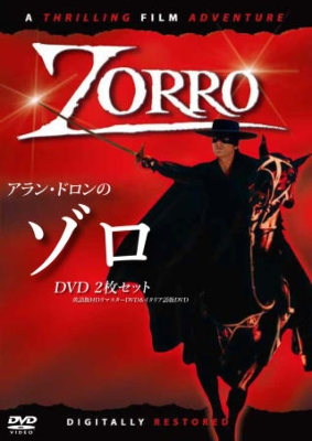 アラン・ドロンのゾロ DVD2枚セット 英語版HDリマスター/イタリア語版