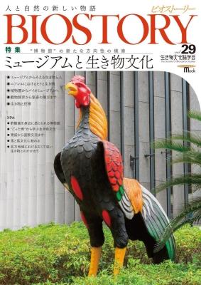 BIOSTORY Vol.29 人と自然の新しい物語