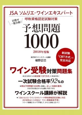JSA ソムリエ・ワインエキスパート呼称資格認定試験対策 予想問題1000 2018年度版 目指せ一発合格!