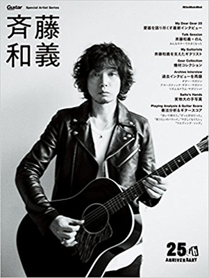 GUITAR MAGAZINE SPECIAL ARTIST SERIES 斉藤和義(リットーミュージックムック)