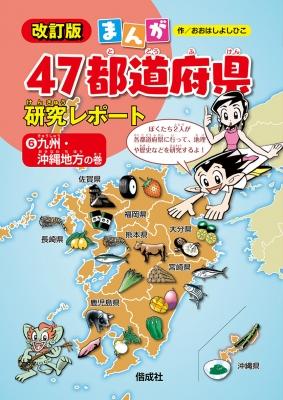 まんが47都道府県研究レポート 6 九州・沖縄地方の巻