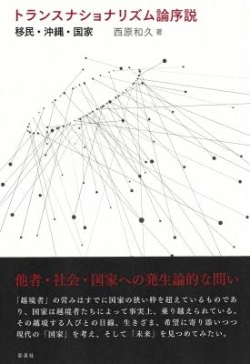 トランスナショナリズム論序説 移民・沖縄・国家