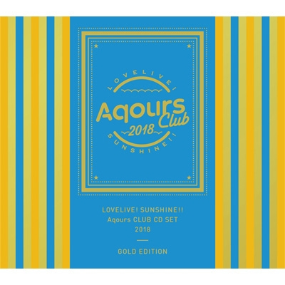 ラブライブ!サンシャイン!! Aqours CLUB CD SET 2018 GOLD EDITION