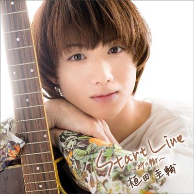 START LINE 〜時の轍〜white version (+DVD)