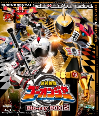 炎神戦隊ゴーオンジャー Blu-ray BOX 2