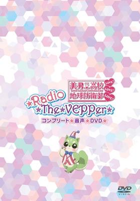 美男高校地球防衛部LOVE!LOVE!LOVE!☆Radio☆The☆VEPPer☆ コンプリート☆音声☆DVD 【ローソンHMV限定発売】