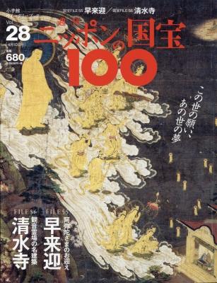 週刊 ニッポンの国宝100 2018年 4月 10日号 28号