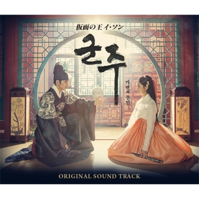 仮面の王 イ・ソン オリジナル・サウンドトラック (2CD+DVD)