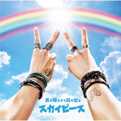 雨が降るから虹が出る 【完全生産限定盤】(CD+DVD+ハンドタオル)