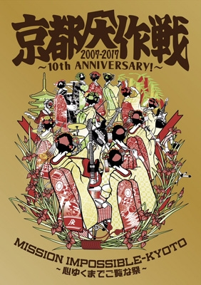 京都大作戦2007-2017 10th ANNIVERSARY! 〜心ゆくまでご覧な祭〜(Blu-ray+Tシャツ:XS)