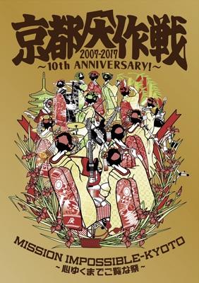 京都大作戦2007-2017 10th ANNIVERSARY! 〜心ゆくまでご覧な祭〜(DVD+Tシャツ:XS)