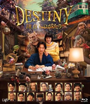 DESTINY 鎌倉ものがたり Blu-ray 豪華版