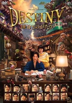 DESTINY 鎌倉ものがたり DVD 豪華版
