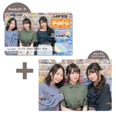 TrySail オリジナルカード(Pontaカード)クリアファイル付