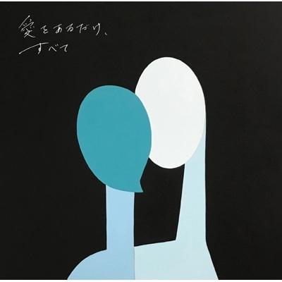 愛をあるだけ、すべて 【初回限定盤】(SHM-CD+DVD)